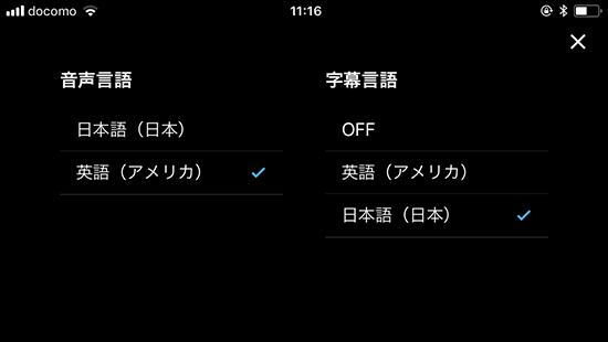音声・字幕の設定画面