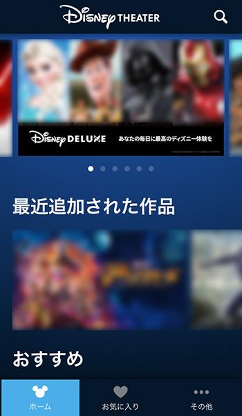 ディズニーシアターのホーム画面
