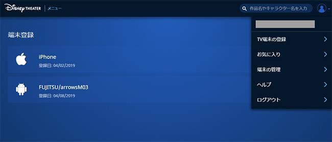 端末の管理画面