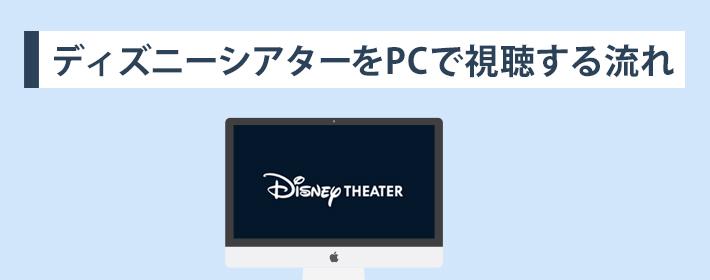 ディズニーシアターをPC(パソコン)で視聴する流れ