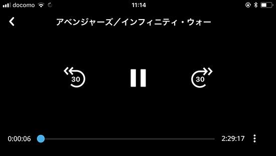 ディズニーシアターアプリの動画再生画面