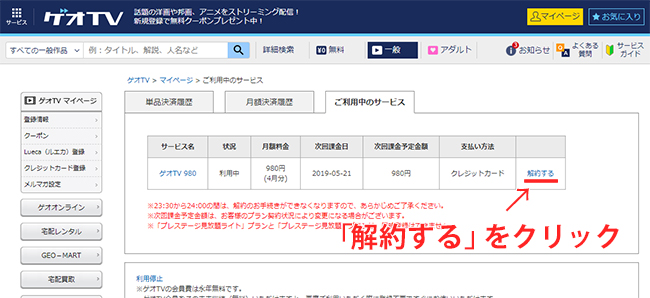 「ご利用中のサービス」をクリックして、ゲオTV 980の「解約する」をクリック