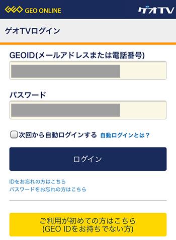 ゲオTVのTOPページからログイン