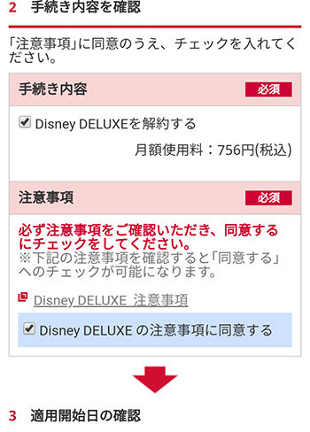 「Disney DELUXEを解約する」にチェックが入っているか確認する