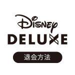 ディズニーデラックスの解約(退会)方法