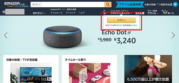 Amazon公式サイトからログインする