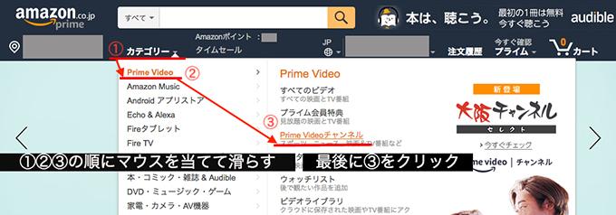 Prime Videoチャンネルへのアクセス方法