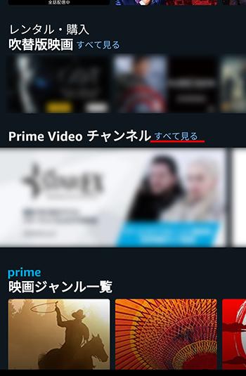 Prime Video チャンネルの「すべて見る」をタップ