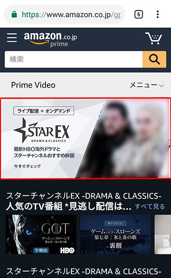 画面内にあるスターチャンネルEXのバナーをタップして登録手続きへ