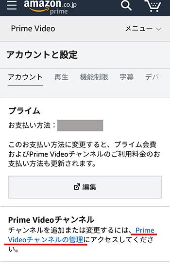 「PrimeVideoチャンネルの管理」へ