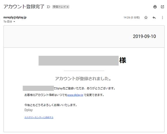 アカウント登録完了メール