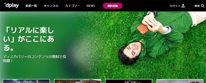 ディスカバリーチャンネルが無料で見放題のDplay