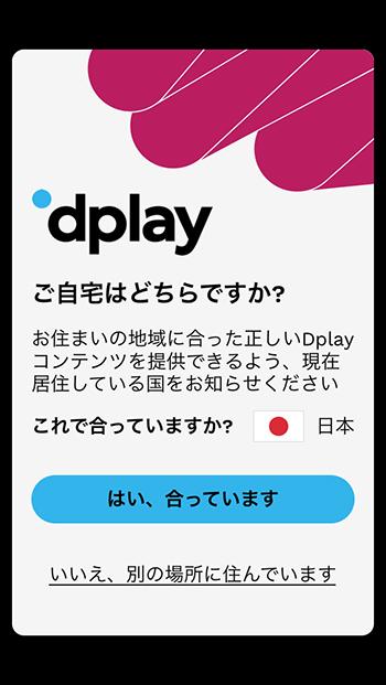 DPlayアプリを起動する