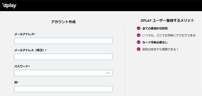 DPlayの無料登録方法
