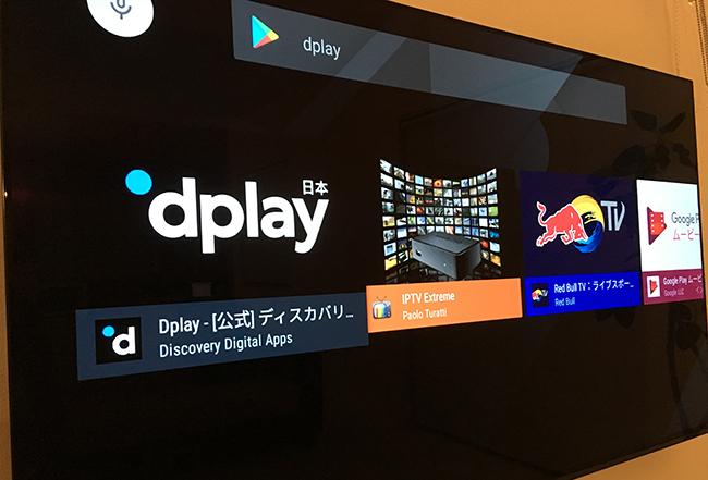 Android TVにDPlayアプリをインストールする