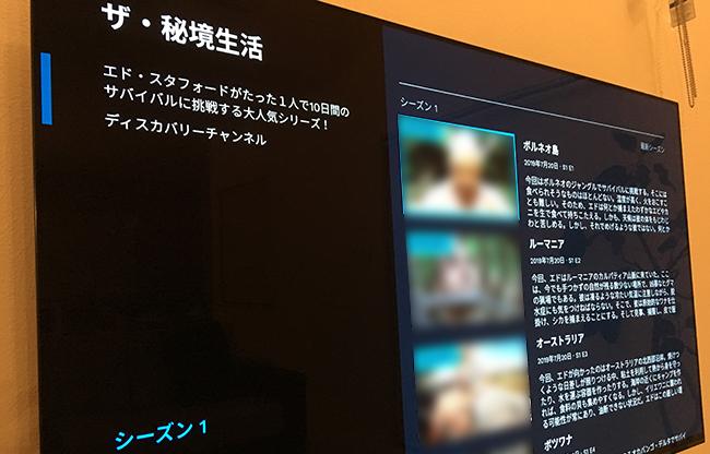 DPlayアプリのホーム画面