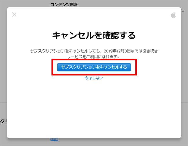 サブスクリプションのキャンセル確認画面