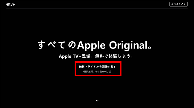 Apple TV+の公式ページに移動したら「無料トライアルを開始する」をクリック