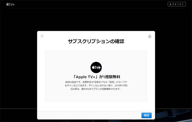 7日間は無料でApple TV+が利用できる