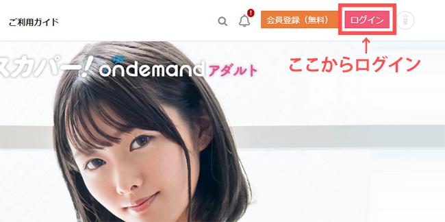 スカパー!オンデマンドアダルトの公式サイト