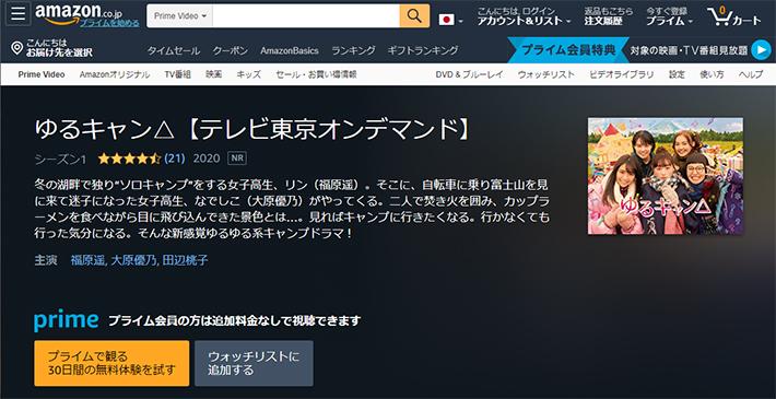 実写ドラマ『ゆるキャン△』はAmazonプライム・ビデオで見放題