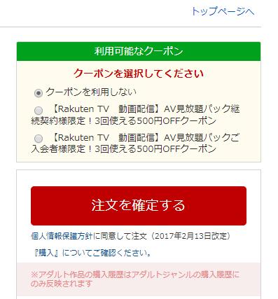 楽天TVアダルト見放題の入会で貰える500円OFFクーポン