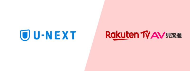 U-NEXT(ユーネクスト)と楽天TVのアダルトビデオ見放題サービスを比較
