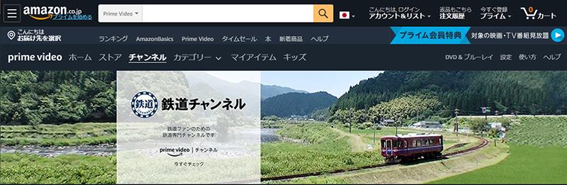 鉄道チャンネル(Prime Video チャンネル)