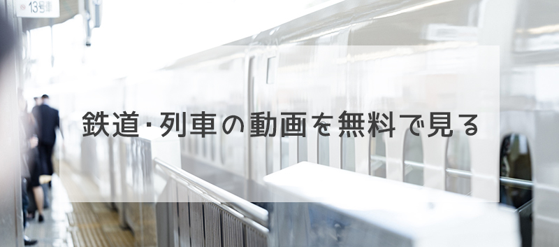 鉄道・列車の動画を無料で見る方法