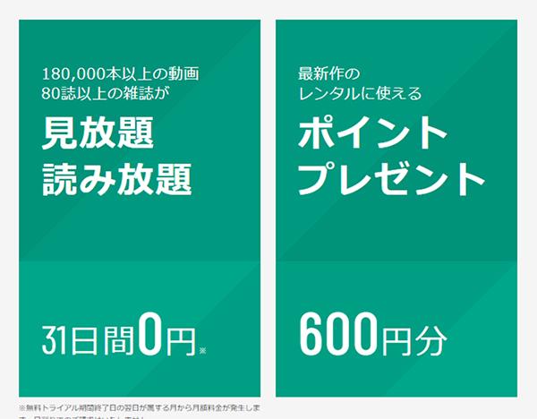 U-NEXTの無料トライアルは動画見放題、雑誌読み放題、400ポイント付与