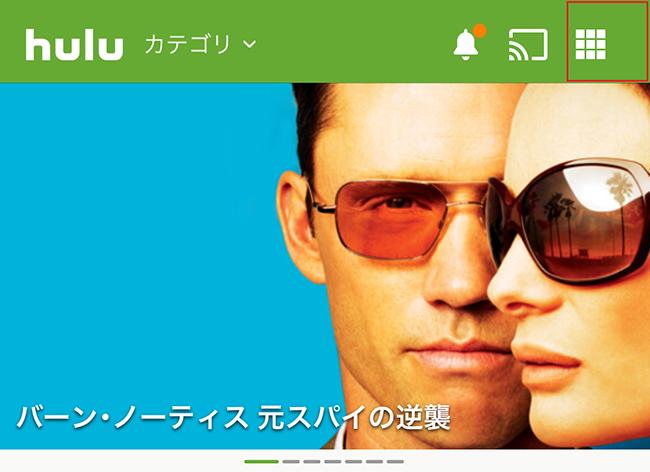 スマホ・タブレット版Huluアプリ