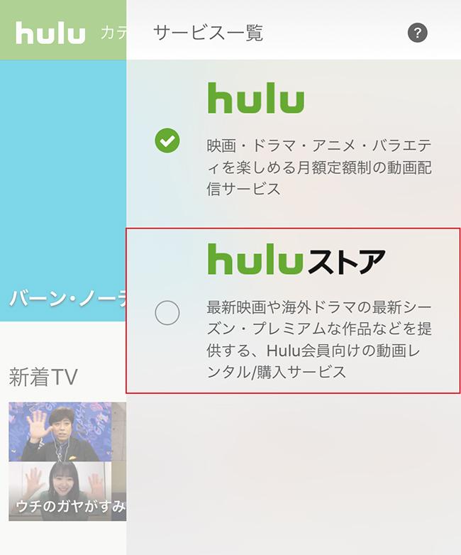 サービス一覧から「Huluストア」を選択