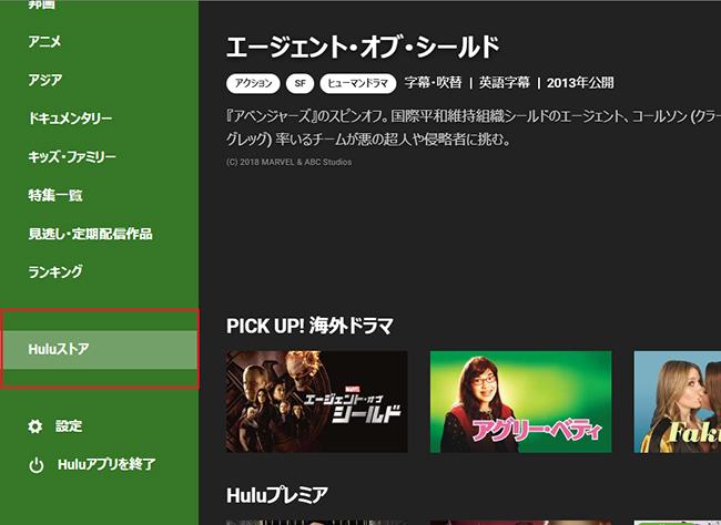 テレビのHuluアプリから「Huluストア」にアクセスする