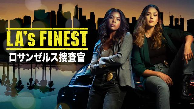 『La's FINEST/ロサンゼルス捜査官』