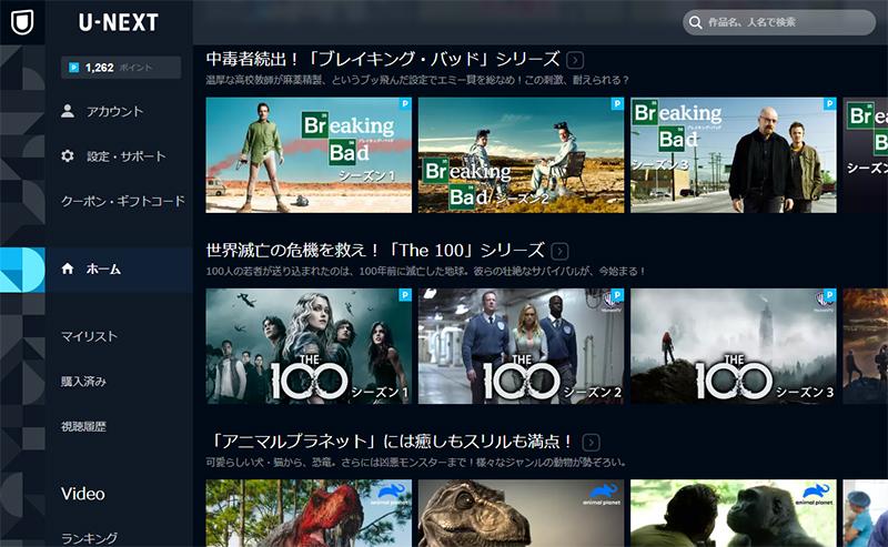 PC版U-NEXTのホーム画面