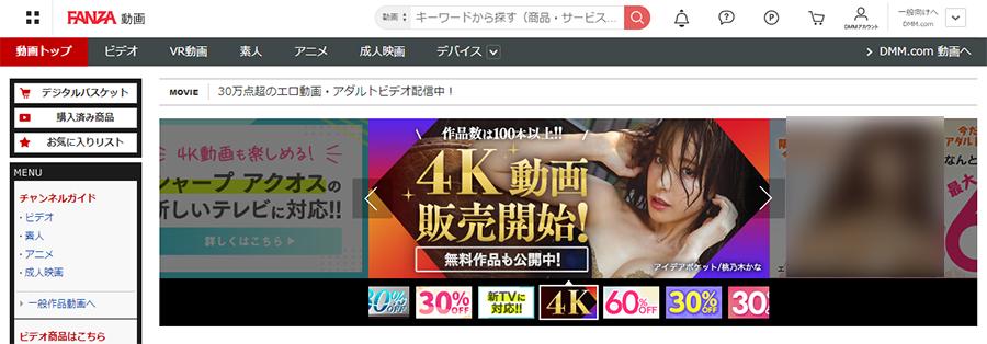 FANZA動画