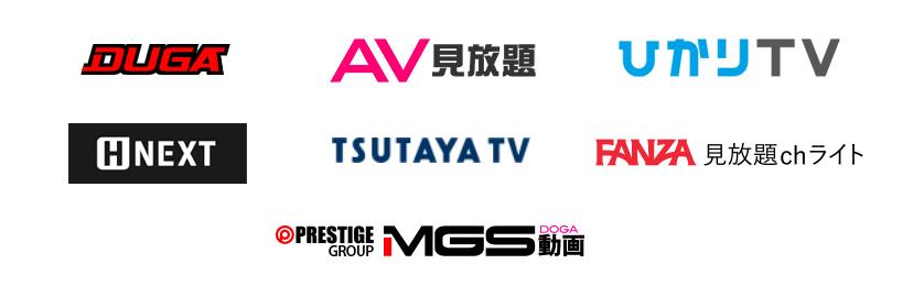 定額見放題のサブスク型アダルト動画配信(VOD)サービス